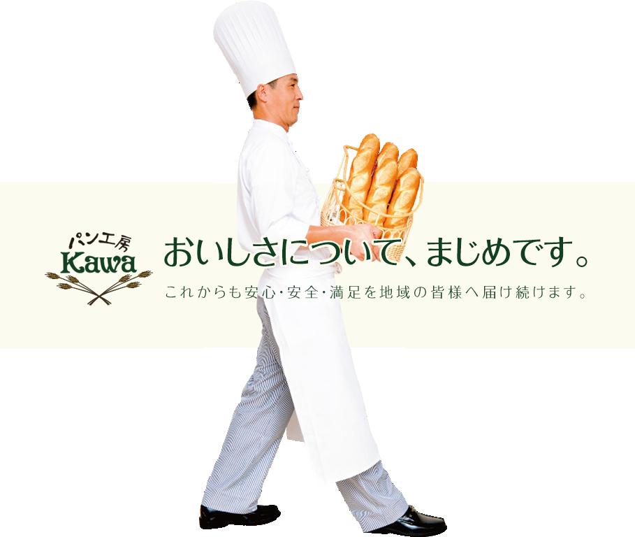 和歌山 パン