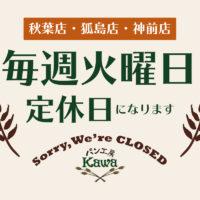 パン工房カワ_定休日のお知らせ