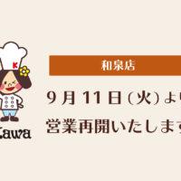 パン工房カワ_和泉店_営業再開