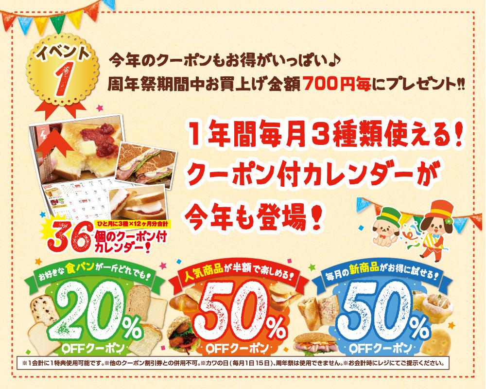 カワグループ_37周年祭_イベント1