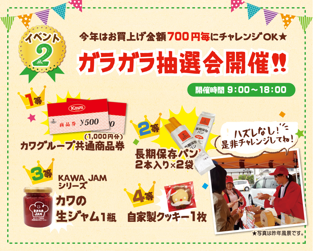 カワグループ_37周年祭_イベント2