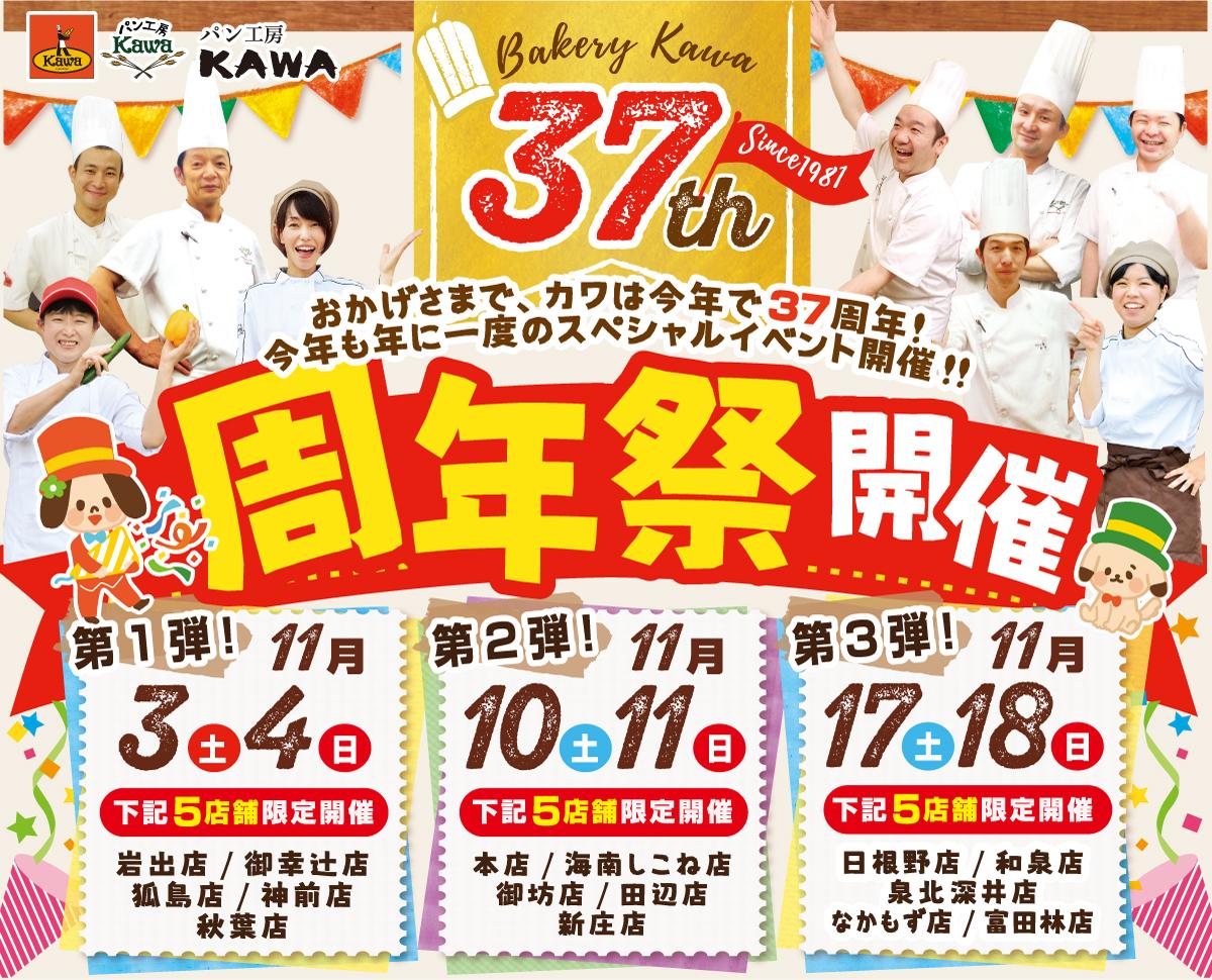 カワグループ_37周年祭開催