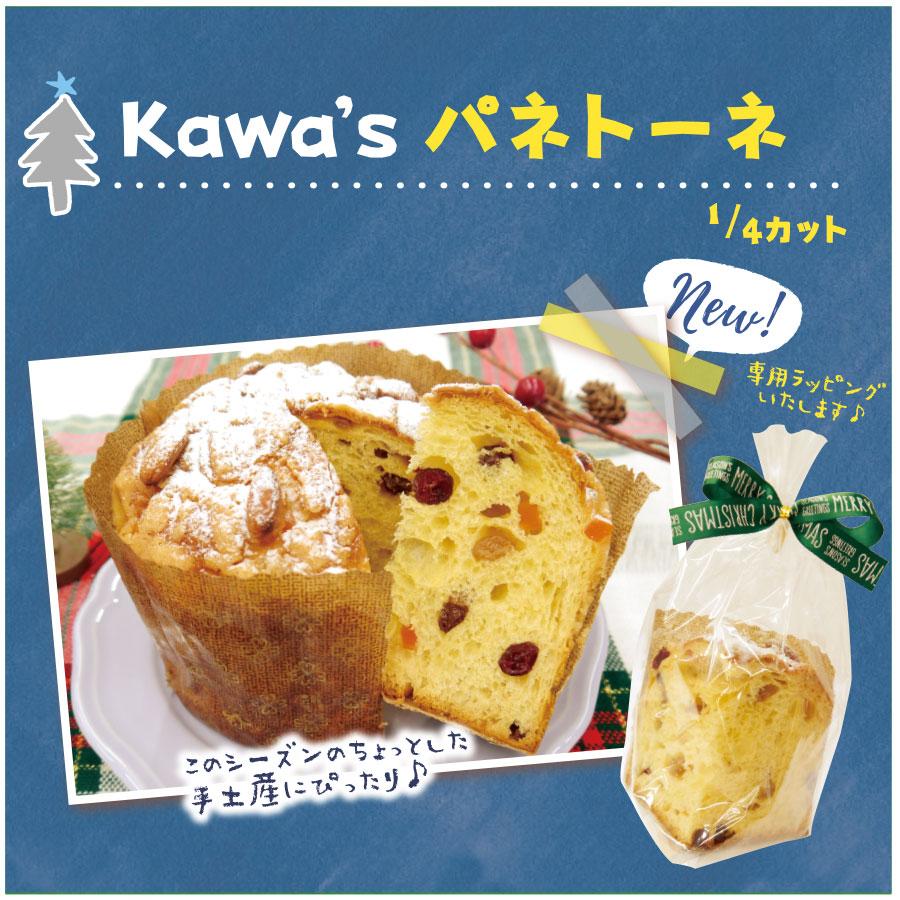 Kawa's パネトーネ 1/4カット