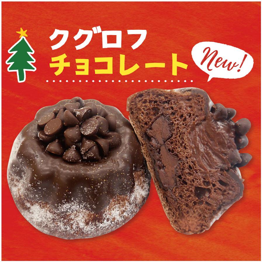 クグロフ チョコレート