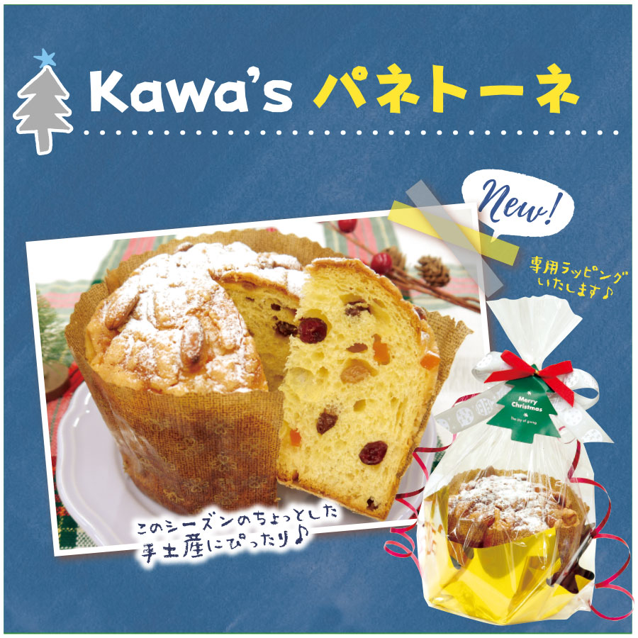 Kawa's パネトーネ 1個
