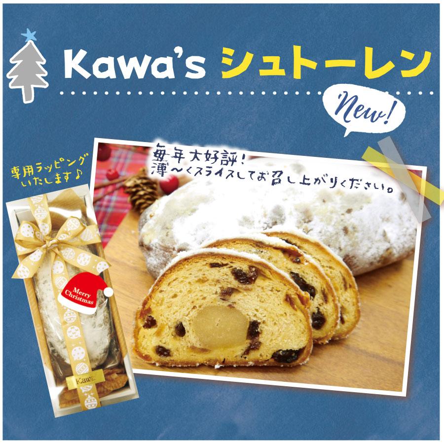Kawa's シュトーレン 1本