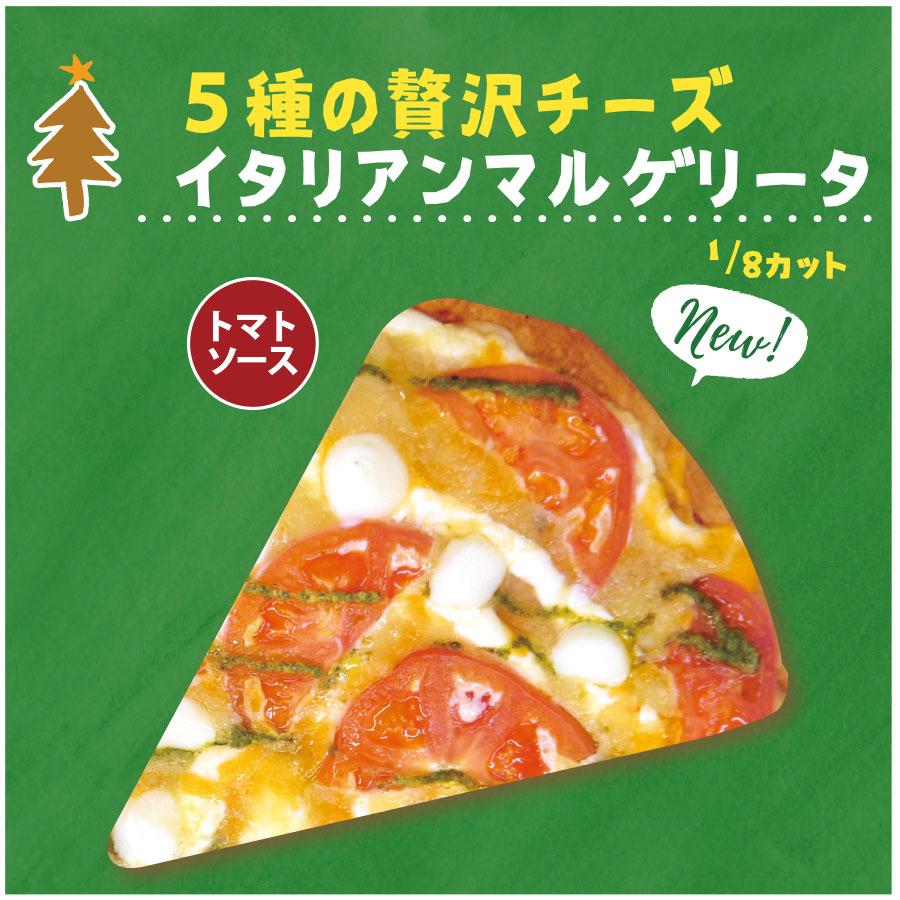 5種の贅沢チーズ イタリアンマルゲリータ(トマトソース)1ピース(1/8カット)