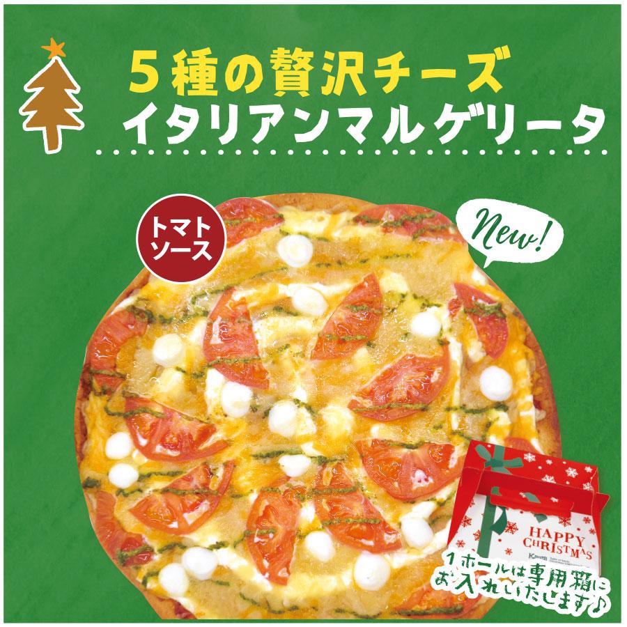5種の贅沢チーズ イタリアンマルゲリータ(トマトソース)1ホール(直径約30cm)