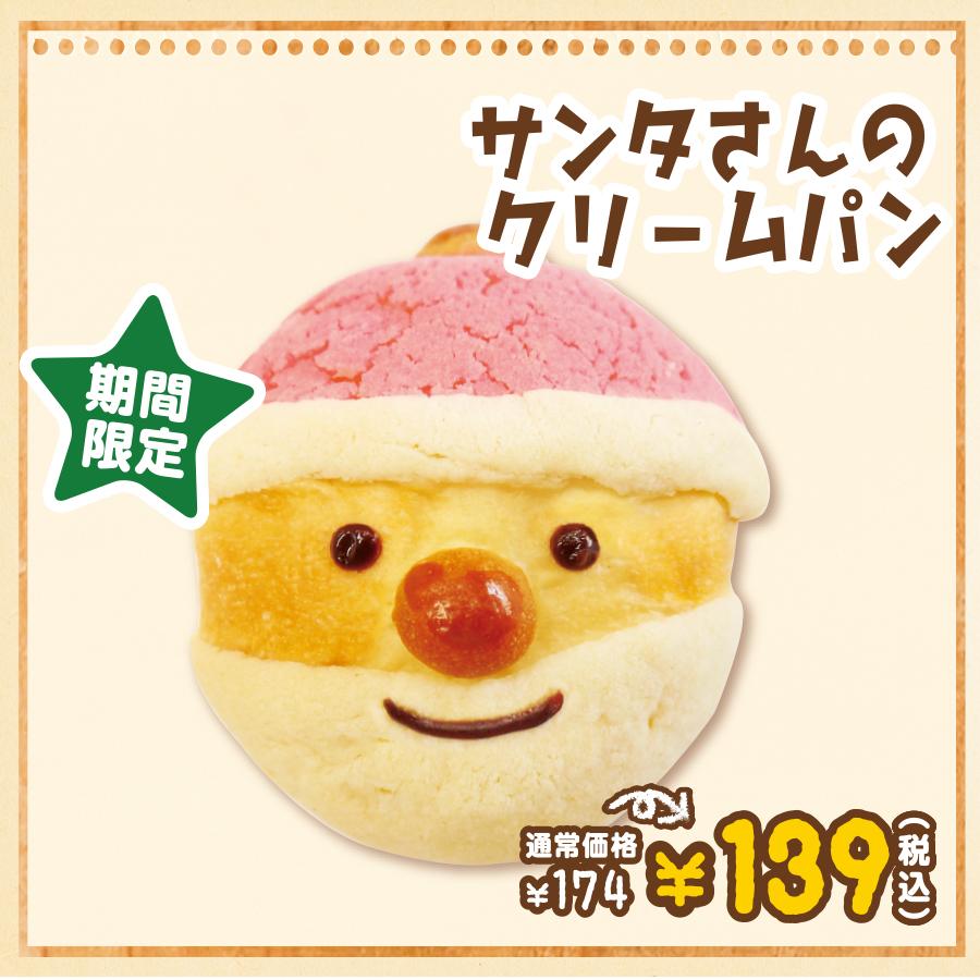 サンタさんのクリームパン
