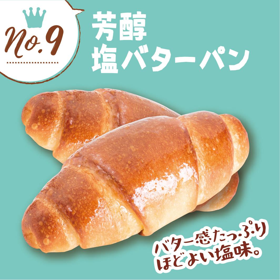 芳醇塩バターパン