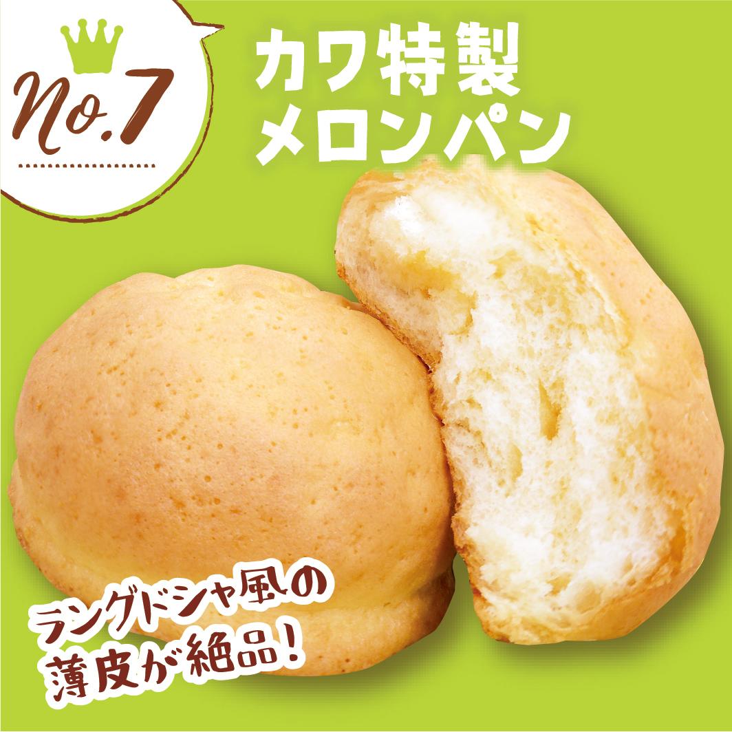 カワ特製メロンパン