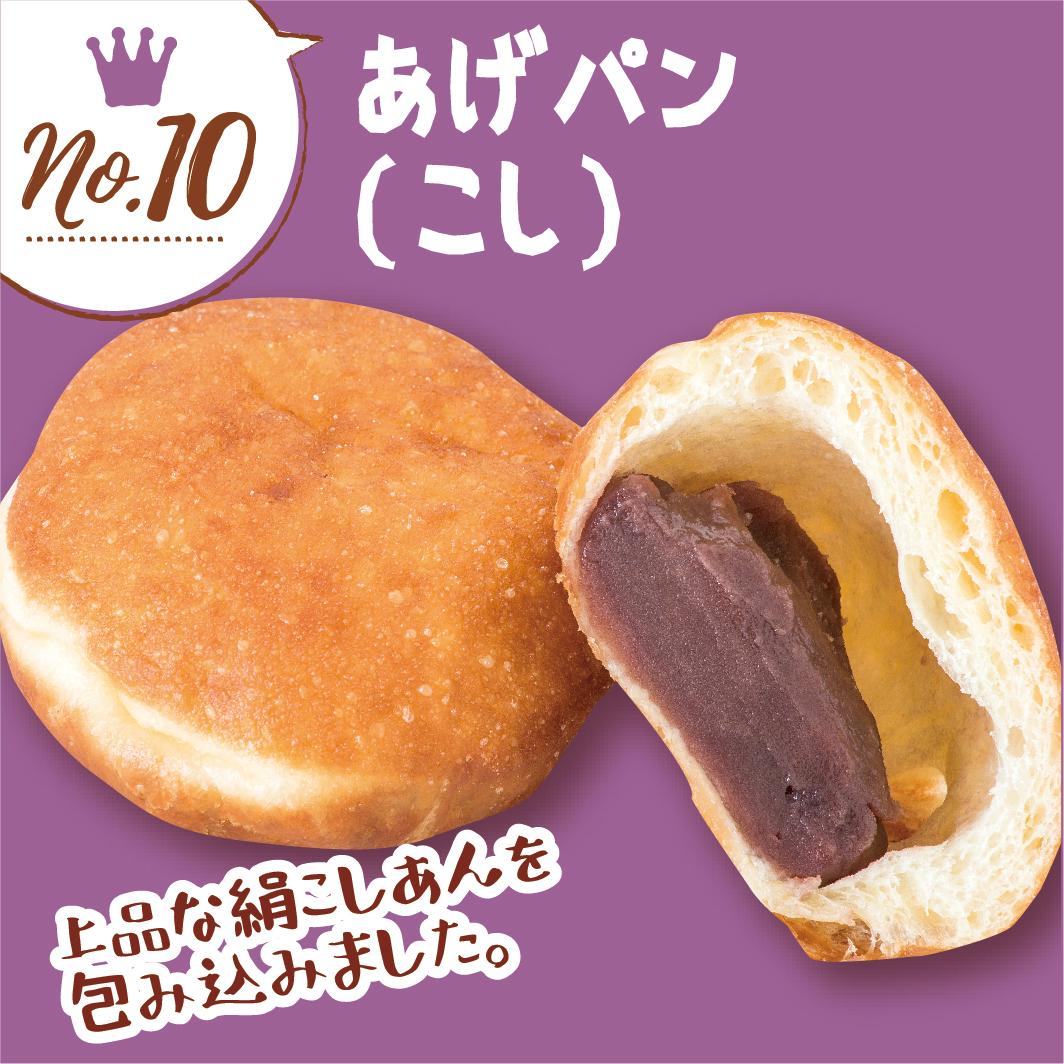 あげパン(こし)