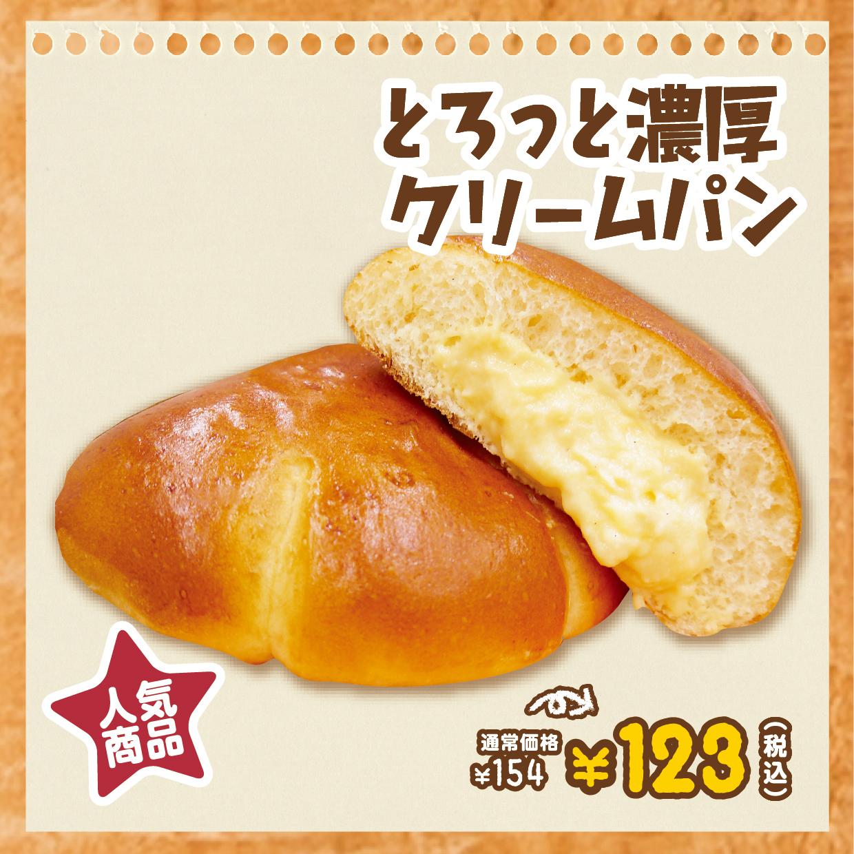 とろっと濃厚クリームパン