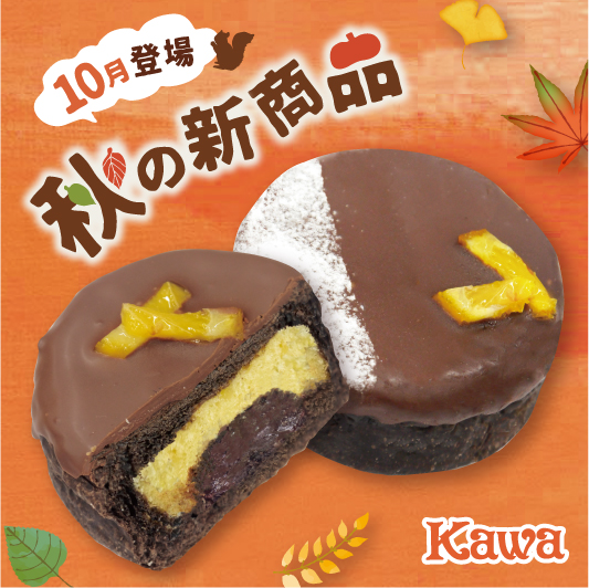 ショコラオランジュの<br/>パンケーキ