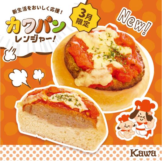 完熟トマトハンバーグ